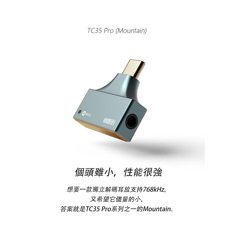 DD Hifi TC35 Pro (Mountain) 外置解碼音效3.5mm轉插頭