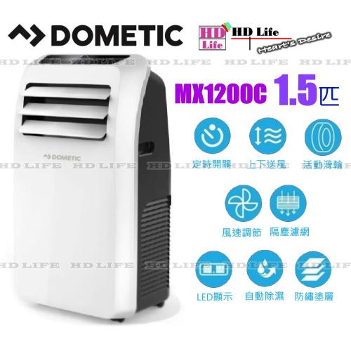 Dometic MX1200C 移動冷氣機