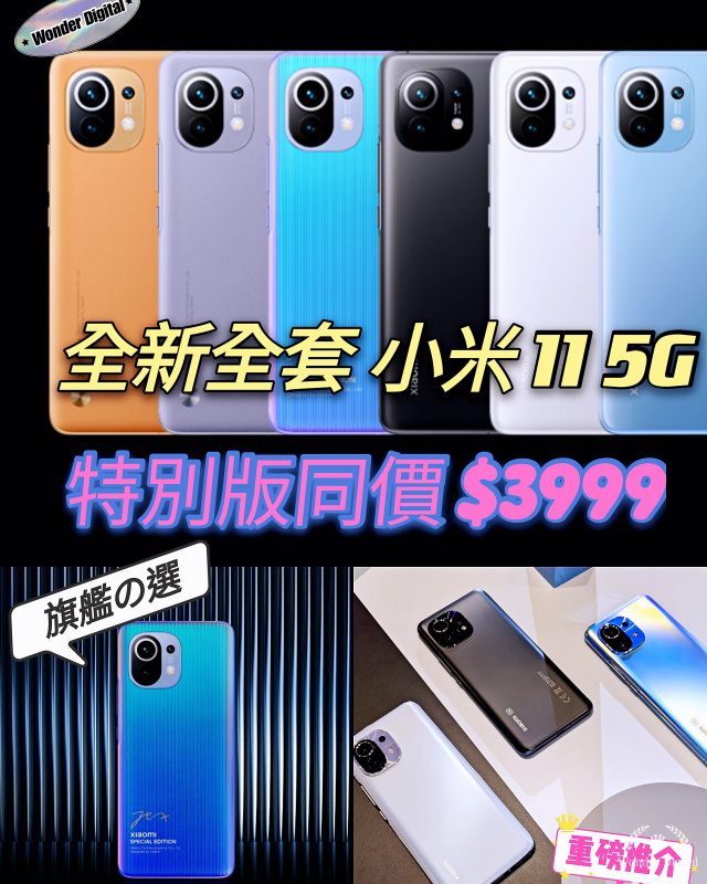 小米11 5G ~ 全新全套最新旗艦級 (12+256) $3xxx🎉門市現金優惠價