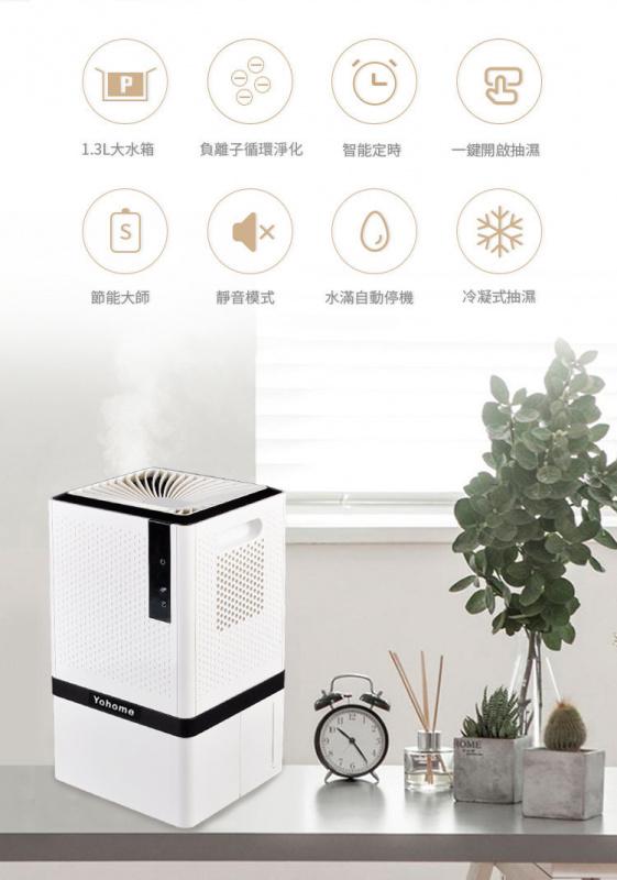 日本Yohome淨化抽濕機