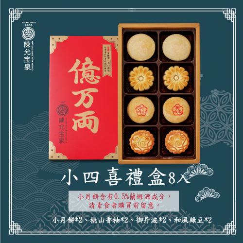 [預訂] 陳允寶泉小四喜月餅禮盒 [8入]