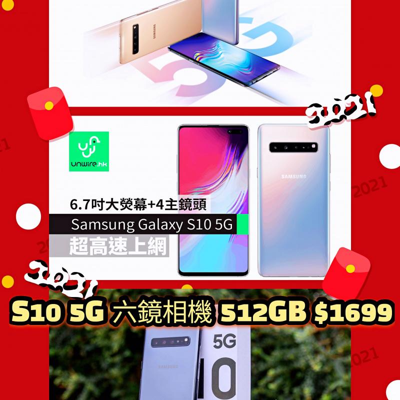 三星 Galaxy S10 5G (8+512) $1699🎉門市現金優惠價