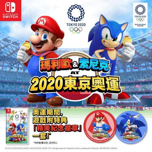 SWITCH Mario & Sonic 2020 東京奧運