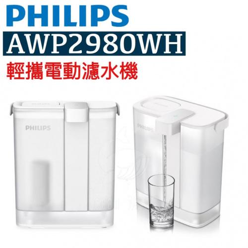 飛利浦 - PHILIPS 飛利浦 輕攜電動濾水機 [AWP2980WH/97]
