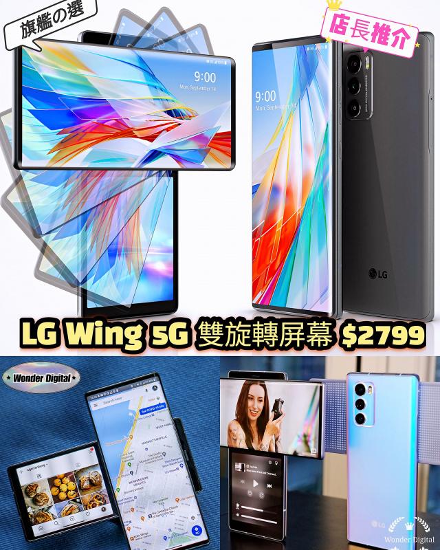 LG WING 5G 旋轉T字雙屏幕 (8+128) 全新全套$2799🎉 門市現金優惠價