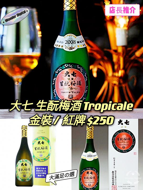 大七 生酛梅酒 720ml 日本直送試飲價 $250🍶