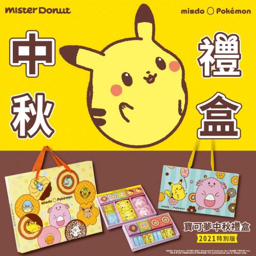 [預訂] Mister Donut X 寵物小精靈 2021中秋節禮盒