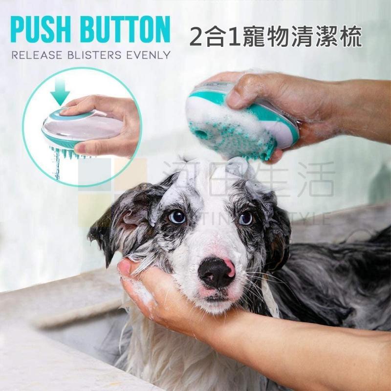 2合1寵物沐浴刷梳 [綠色]
