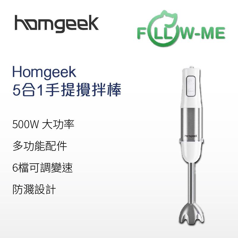 Homgeek 5合1手提攪拌棒