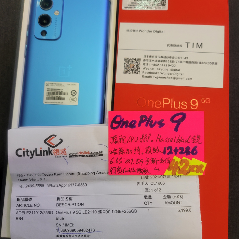 Oneplus 9 高配版 12+256 哈蘇鏡頭5G一年保養 $4299🎉 💝門市現金優惠價