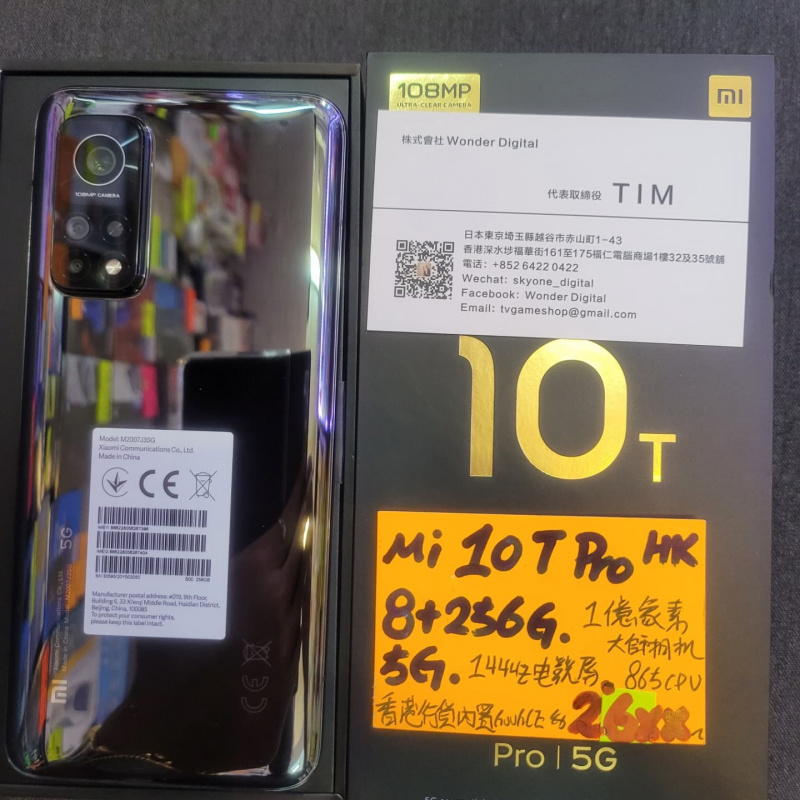 香港行貨~vivo x50e / 小米 10T Pro 5G $1799up🎉 💝門市現金優惠價