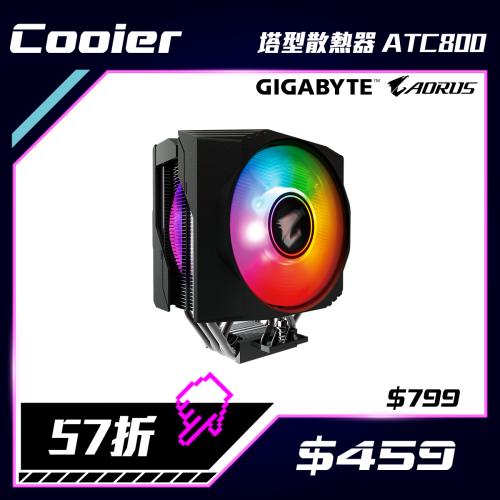 GIGABYTE AORUS 處理器塔型散熱器 [ATC800]