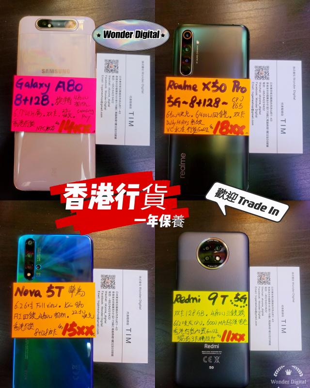 香港行貨~紅米 / Realme / 三星 / 華為~$1199up🎉門市現金優惠價
