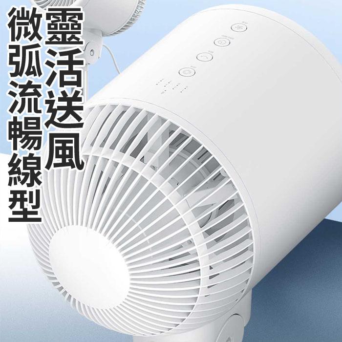 Deerma 德爾瑪空氣循環扇 DEM-FD500 - 座地 座枱 空氣對流 靜音循環 桌用 搖頭電風扇 3D立體送風 8檔風感