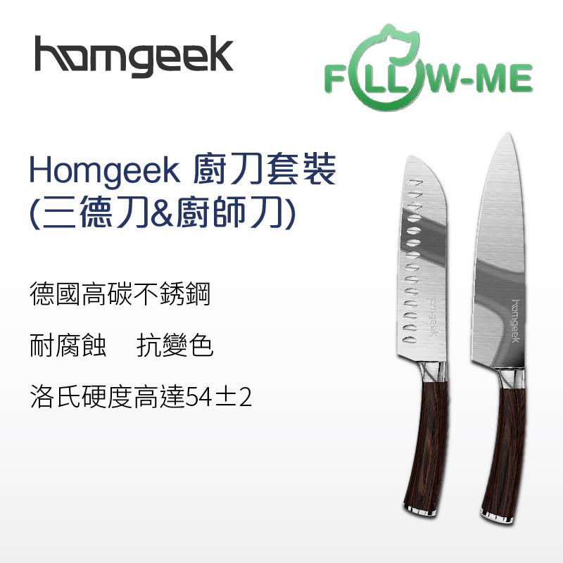 Homgeek 廚刀套裝 (三德刀&廚師刀)