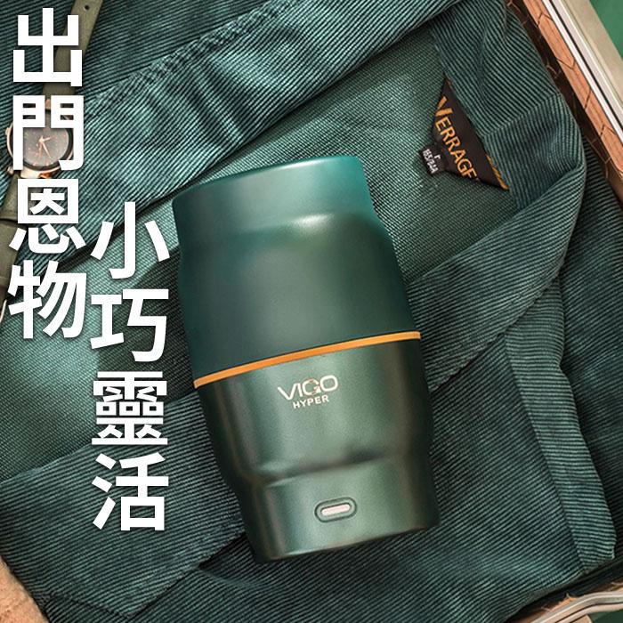 VIGO HYPER 魅果 300W 350ml 便攜式一體養生壼 VHYS2001 (奶茶白) - 電熱水燒水壺 煲茶器 養生煲 煲湯壺
