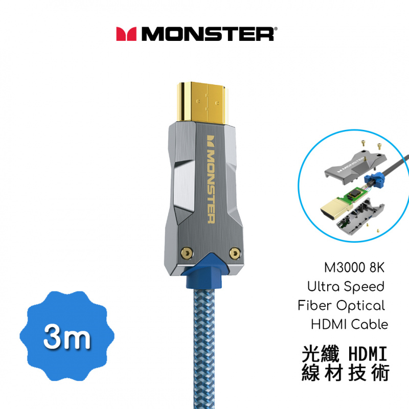 Monster 怪獸線 M3000 8K Ultra Speed Active Optical HDMI Cable(3米)