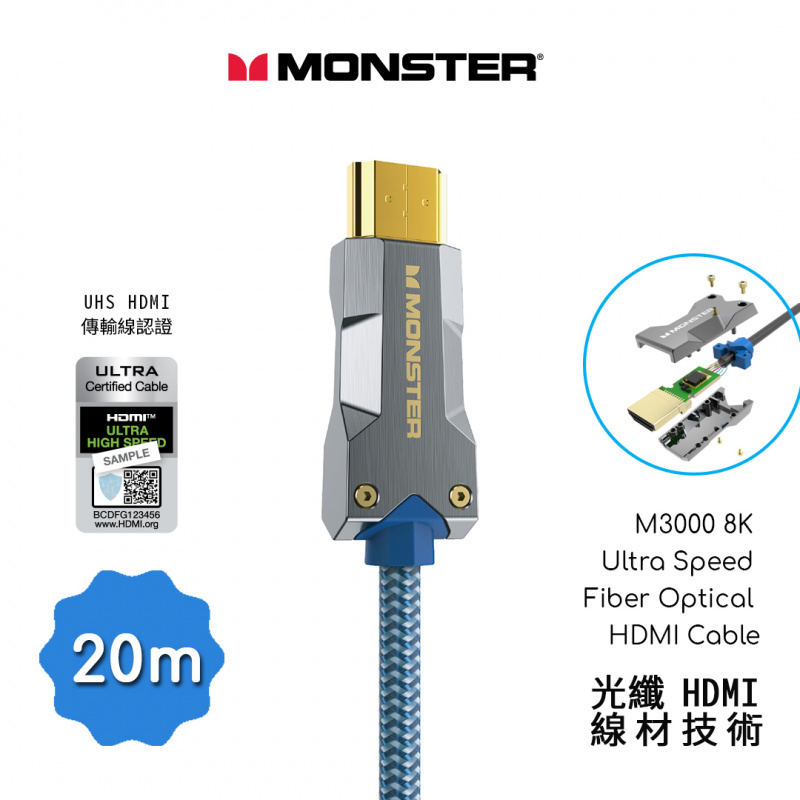 Monster 怪獸線 M3000 8K Ultra Speed Active Optical HDMI Cable(20米)