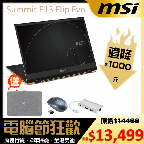 "MSI Summit E13 Flip EVO 13.4""巔峰商務筆記型電腦( i7-1185G7 / IRIS XE / Touch )[電腦節狂歡]"
