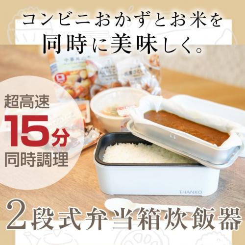 日本Thanko 進化版雙層煮食盒