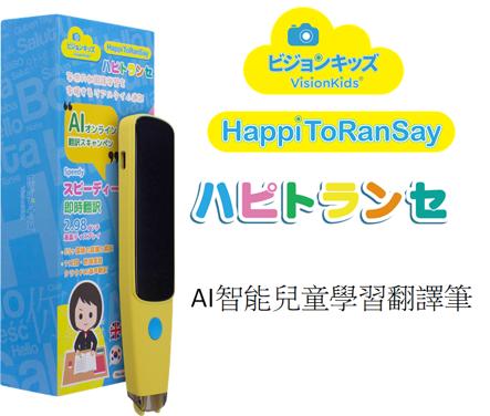 日本VisionKids HappiToRanSay (接受預訂)