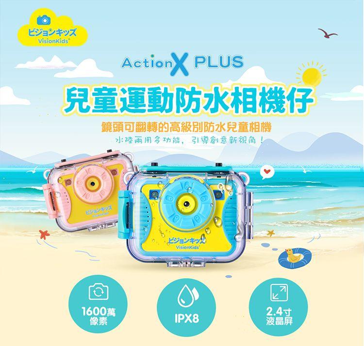 VisionKids ActionX Plus 2色 (接受預訂)