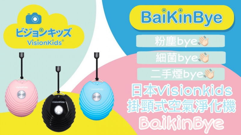 Visionkids BaikinBye 穿戴式負離子空氣淨化機 3色 (接受預訂)