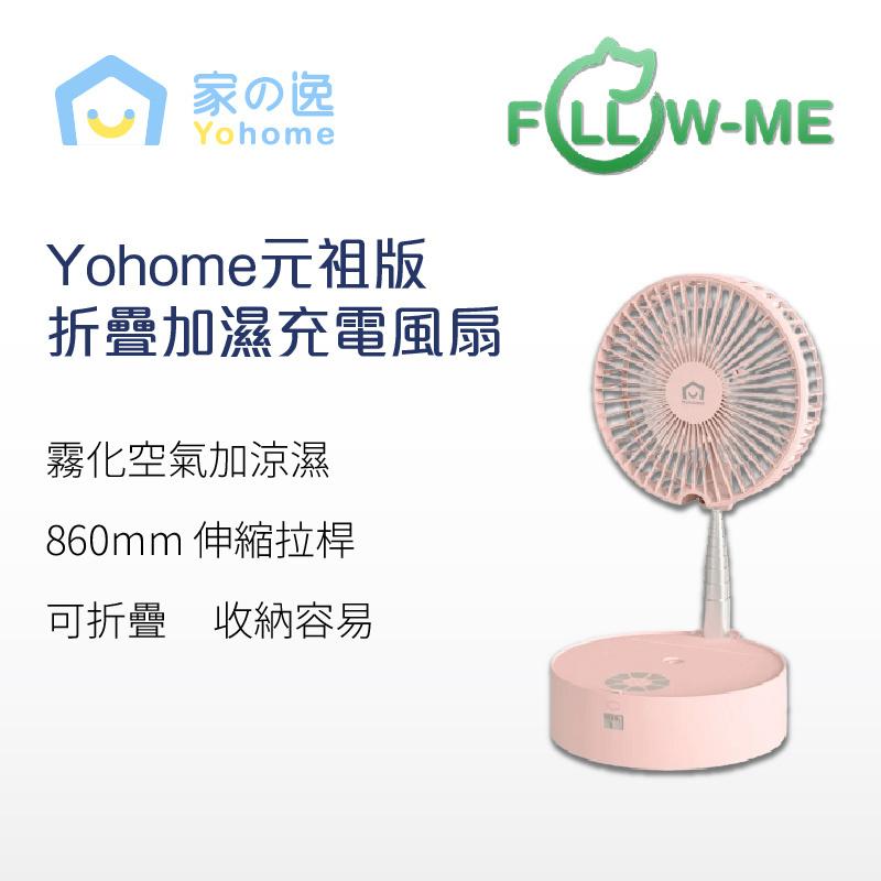 Yohome元祖版折疊加濕充電風扇