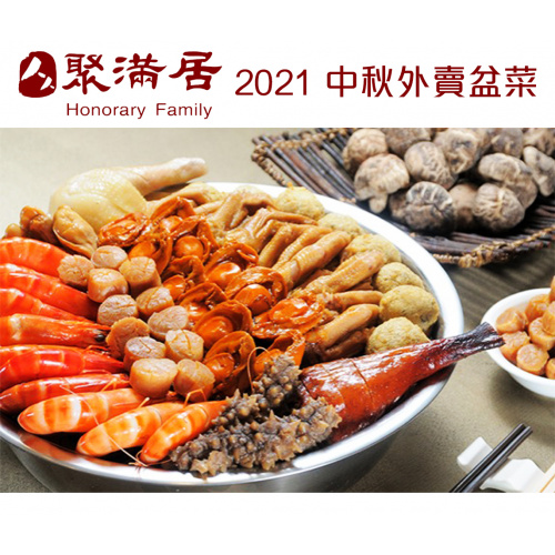聚滿居 (東涌店) 2021 中秋外賣盆菜 (四款選擇)