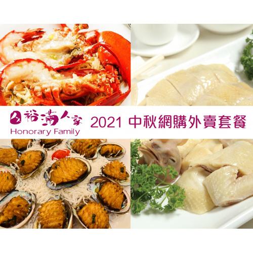 裕滿人家 (沙田店) 2021 中秋網購外賣套餐 (4位用/ 6位用/12位用)
