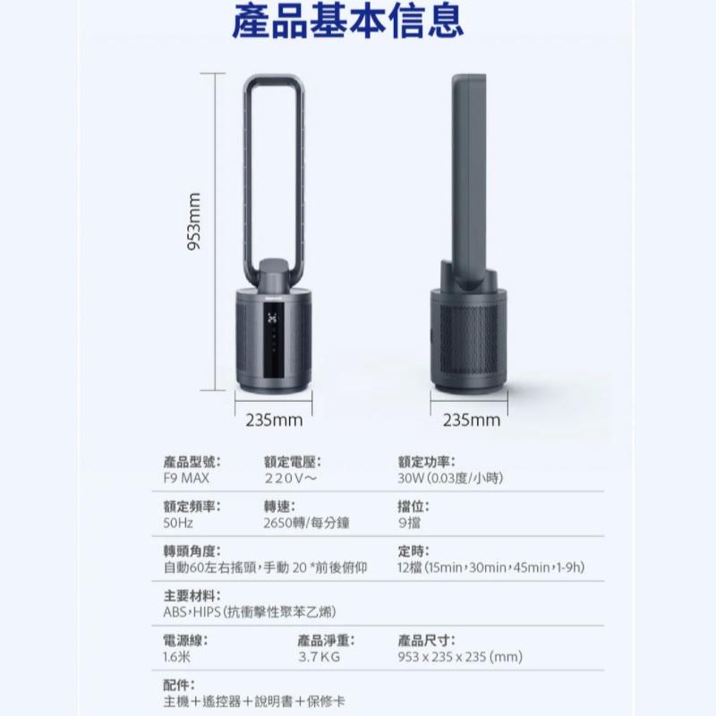Daewoo 大宇 負離子空氣淨化無葉風扇 F9 Max 【香港行貨】