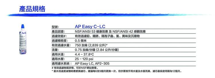 [香港行貨] [兩支免運費] 3M LC 濾芯  CLC C-LC