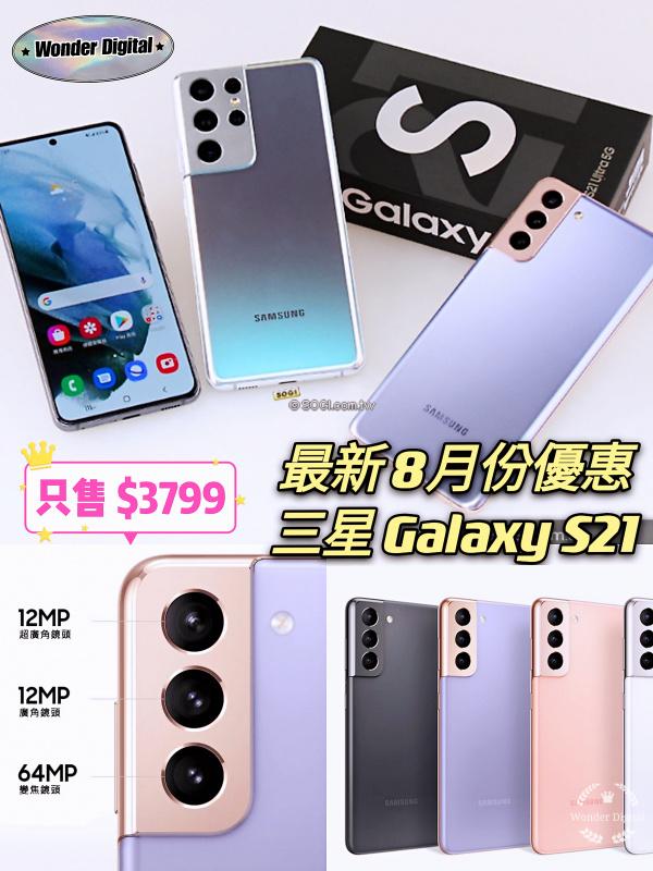 8月限時優惠~三星 Galaxy S21 5G $37xx🎉