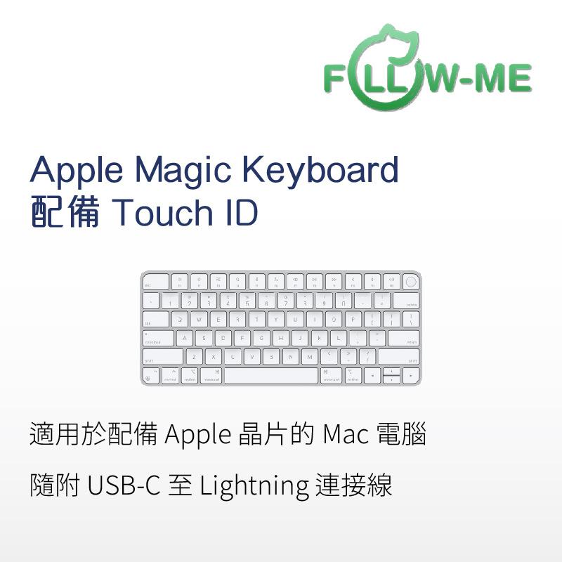 Apple Magic Keyboard 配備 Touch ID