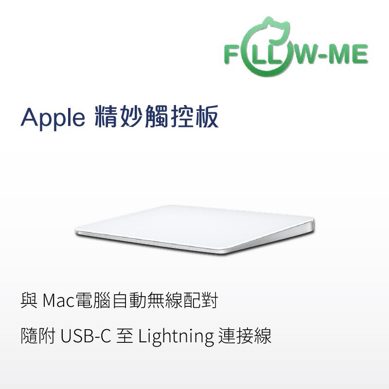 Apple 精妙觸控板