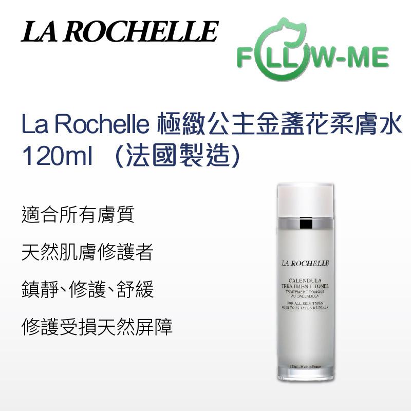 La Rochelle 歌麗姬寶 極緻公主金盞花柔膚水 120ml