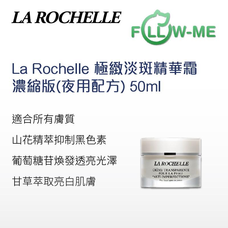 La Rochelle 歌麗姬寶 極緻淡斑精華霜 濃縮版(夜用配方) 50ml
