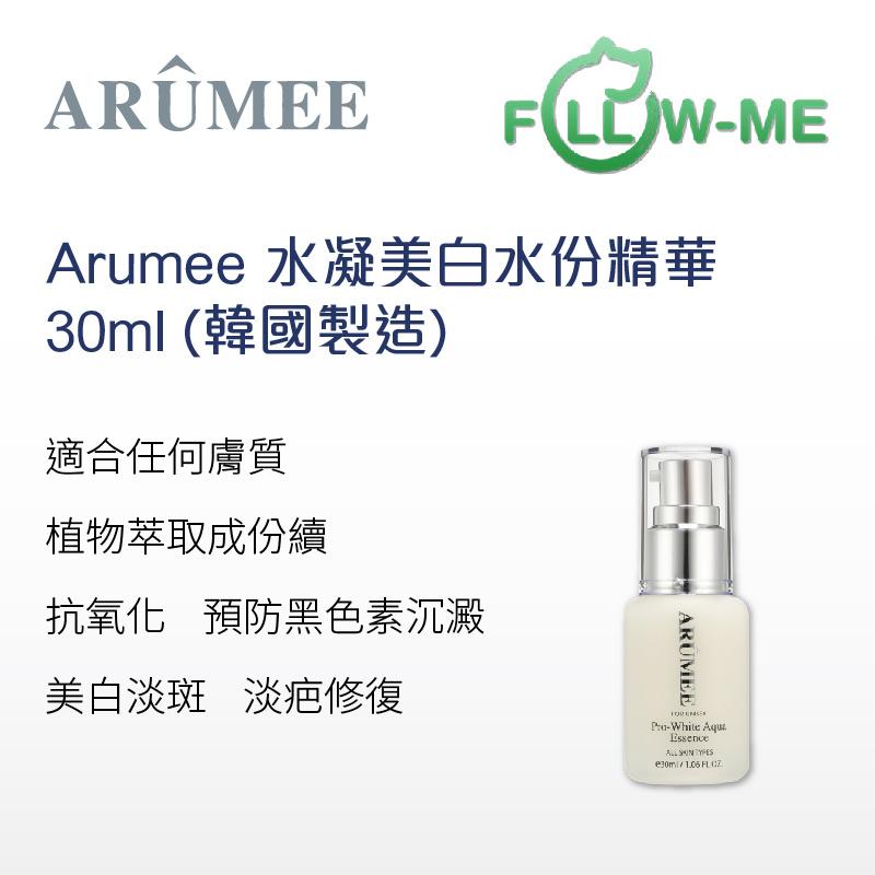 Arumee 愛詩夢凝 韓國水凝美白水份精華 30ml