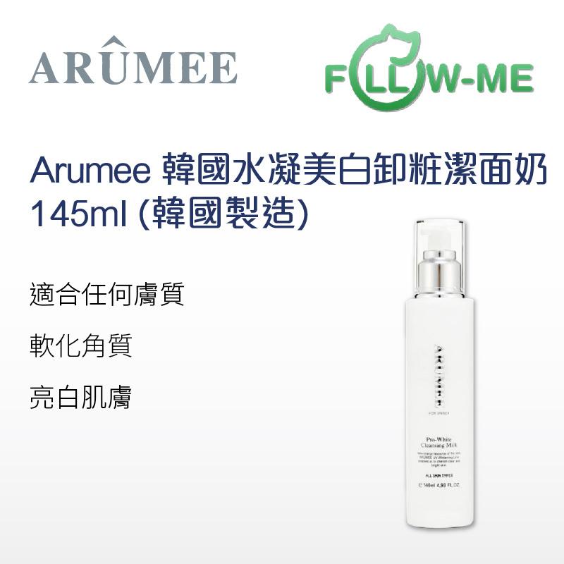 Arumee 愛詩夢凝 韓國水凝美白卸粧潔面奶 145ml
