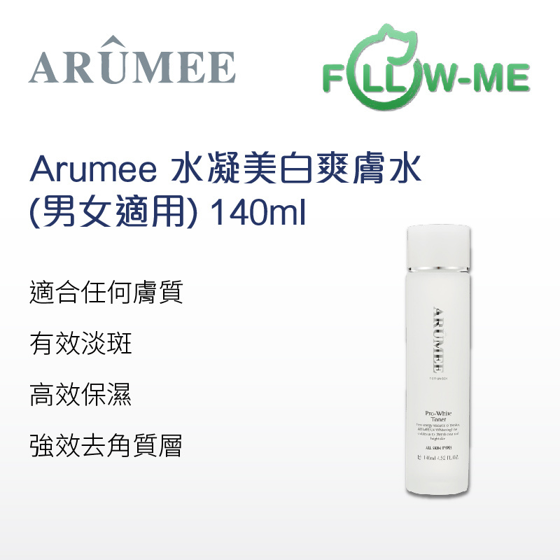 Arumee 愛詩夢凝 水凝美白爽膚水(男女適用) 140ml