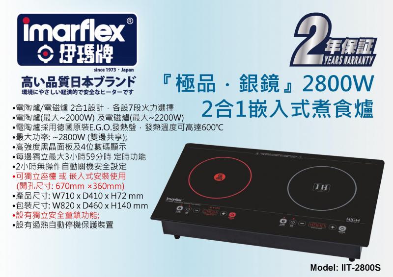 IMARFLEX 伊瑪牌「極品‧銀鏡」2800W 2合1嵌入式煮食爐(IIT-2800S)