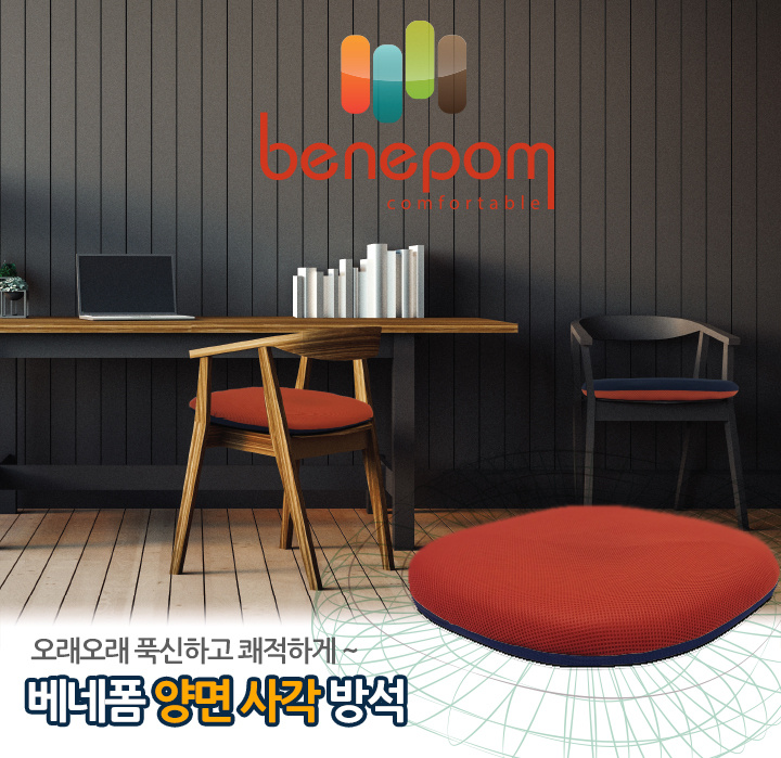 benepom Square Hip Rest 方形座墊