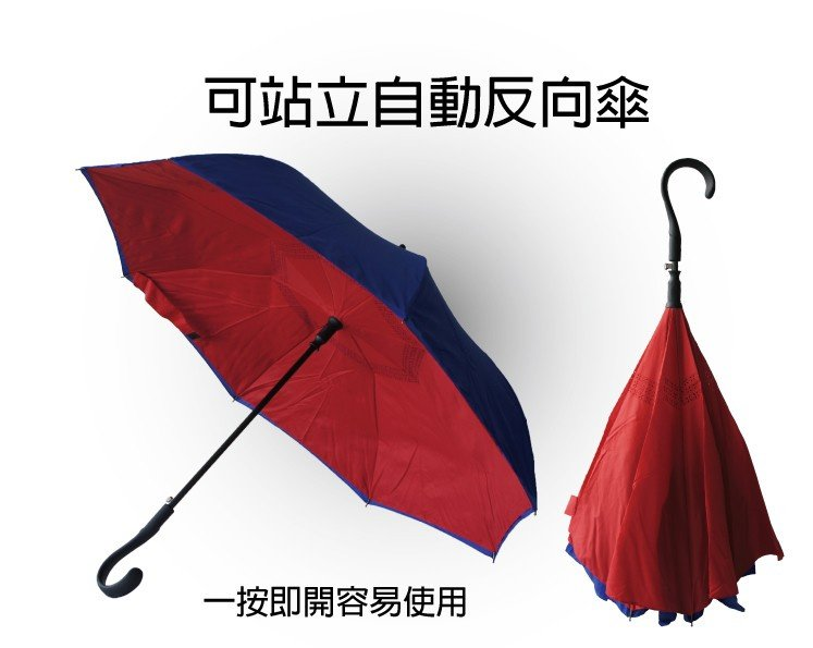 Gorgeous Umbrella 安全反向雙層雨傘 [11色]
