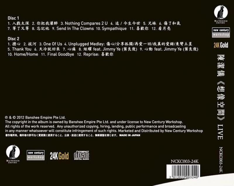 陳潔儀 想像空間 LIVE The Music Room 24K 2CD