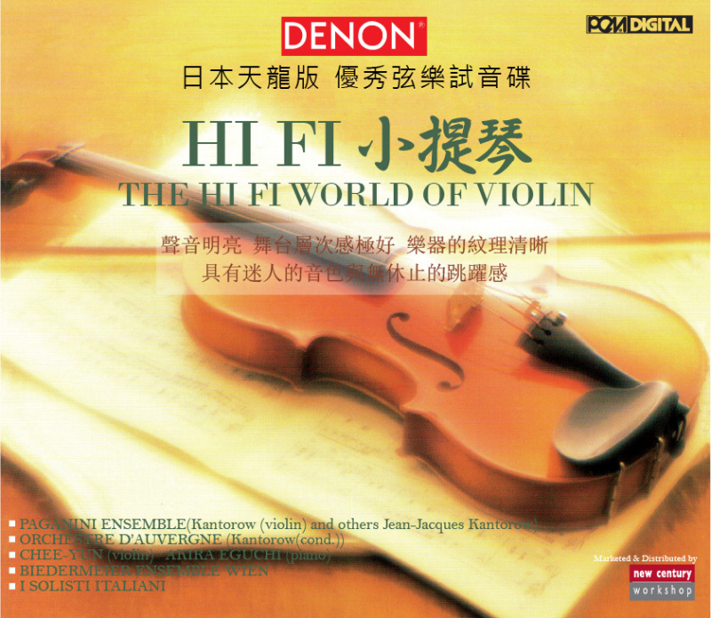 HI FI 小提琴 The Hi Fi World of Violin