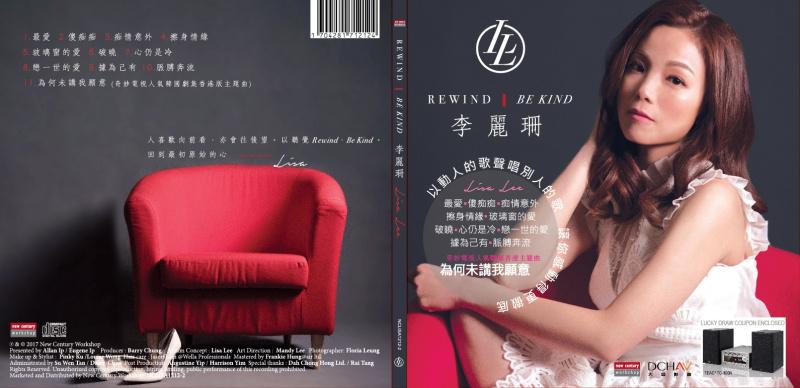 李麗珊 Lisa Lee REWIND BE KIND