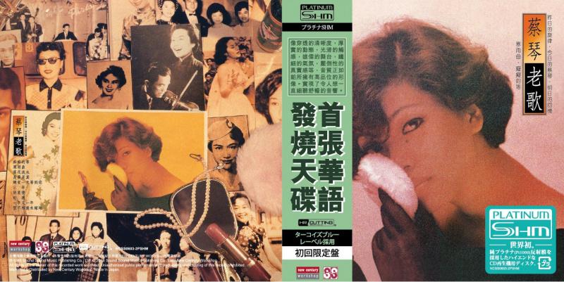蔡琴 老歌 PLATINUM SHM-CD