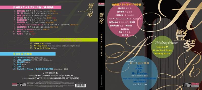 豎琴 Harp Collection CD + 豎 琴 譜