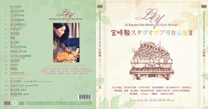 康子妮:宮崎駿 スタヅオヅブ リ 作品集 II Lily plays Violin Collection of Hayao Miyazaki
