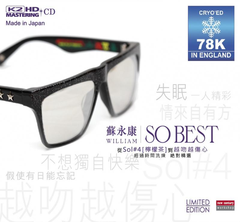SO BEST 蘇永康 K2HD CD (78K)
